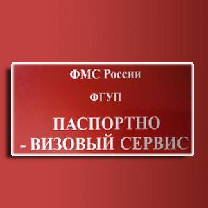 Паспортно-визовые службы Пушкинских Гор
