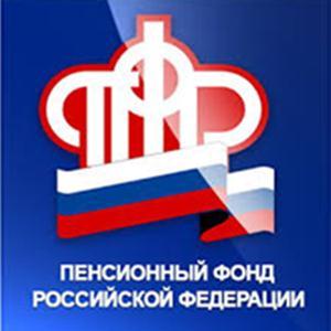 Пенсионные фонды Пушкинских Гор