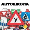Автошколы в Пушкинских Горах