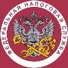 Налоговые инспекции, службы в Пушкинских Горах
