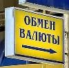 Обмен валют в Пушкинских Горах