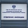 Отделения полиции в Пушкинских Горах