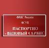 Паспортно-визовые службы в Пушкинских Горах