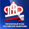 Пенсионные фонды в Пушкинских Горах