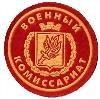 Военкоматы, комиссариаты в Пушкинских Горах