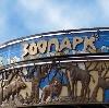 Зоопарки в Пушкинских Горах