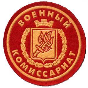 Военкоматы, комиссариаты Пушкинских Гор