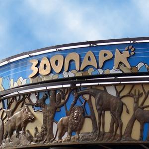 Зоопарки Пушкинских Гор